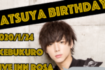 1月24日(金)ForeProduction主催 Tatsuya Birthday Fes